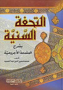 Tahfa al-Saniyyah - Language Studies - Arabic - Quran - Arabic Islamic Shopping Store