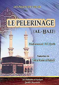 Les Piliers De L'Islam: Le Pelerinage (V) - Islam - Creed - French - Arabic Islamic Shopping Store