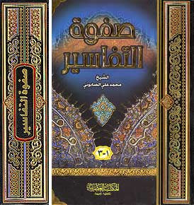 Safwat al-Tafasir - 3 Books in 1 - Islam - Tafsir - Quran Commentary - Arabic Islamic Shopping Store