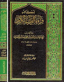 Ahkam Qira'at al-Qur'an al-Kareem - Islam - Quran Studies - Arabic Islamic Shopping Store