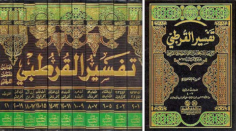 Tafsir al-Qurtubi - 21 vol 11 Books - - Islam - Tafsir - Quran Commentary - Arabic Islamic Shopping Store
