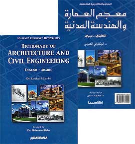 Dictionary of Architecture and Civil Engineering English-Arabic - Dictionary - Dual Language - Specialty - Arabic Islamic Shopping Store