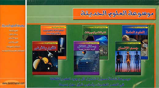 Mawsu'at al-Oulum 1/6 - Arabic Children's Encyclopedia - Children's - 8-15 yrs - Arabic Islamic Shopping Store