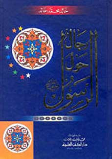 Rijal Hawl al-Rasul (SC, Ilmiyah) - Islam - Biography - Early Muslims - Arabic Islamic Shopping Store