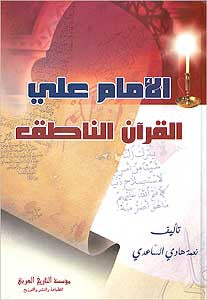 Imam Ali - Islam - Historical biography - Shi'a studies - Arabic Islamic Shopping Store
