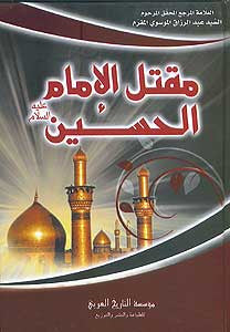 Maqtal al-Imam al-Hussain - Islam - Historical biography - Shi'a studies - Arabic Islamic Shopping Store