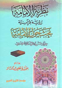 Nazariat al-Imamat - Islam - Historical biography - Shi'a studies - Arabic Islamic Shopping Store