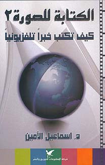 Kitabah lil-Sourah 2 - Arabic - Write News Broadcasting - Arabic Islamic Shopping Store