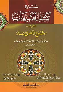 Sharh Kashf al-Shubuhat - Explanation on Islamic Subjects - Arabic Islamic Shopping Store
