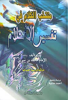 Muntakhab al-Kalam fi Tafsir al-Ahlam - Islam - Classical Studies - Dream Interpretation - Arabic Islamic Shopping Store