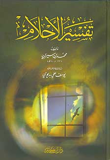 Tafsir al-Ahlam - Islam - Classical - Dream Interpretation - Arabic Islamic Shopping Store