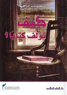 Kif Noulif Katabaan? - Arabic Language Studies - Writing - Composition - Arabic Islamic Shopping Store