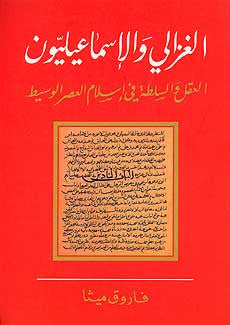 Ghazali wa-al-Ismailiyun - Islamic History - Theology - Philosophical views - Arabic Islamic Shopping Store