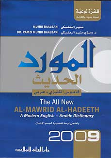 Mawrid al-Hadeeth 2009 English-Arabic - English-Arabic Dictionary - Arabic Islamic Shopping Store