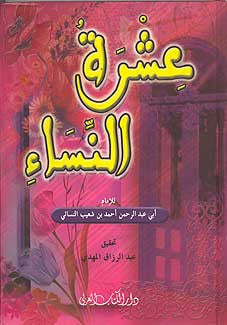 Ishrah al-Nisa' - Islamic - Hadith - Women's Interests - Arabic Islamic Shopping Store