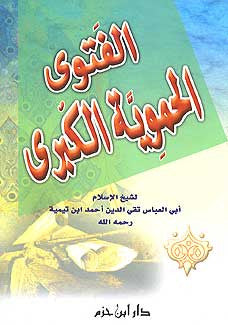 Fatwa al-Hamawiyah al-Kubra - Islamic law - Hanbali - Arabic Islamic Shopping Store