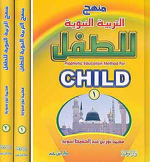 Manhaj al-Tarbiah al-Nabouiah 1/2 - Education - Children Islamic - Arabic Islamic Shopping Store