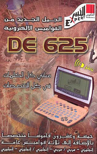 EXPERT DE625 Electronic Dictionary - Electronic Dictionary - Arabic Islamic Shopping Store