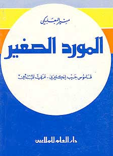 Mawrid al-Saghir English-Arabic - English-Arabic Dictionary - Arabic Islamic Shopping Store