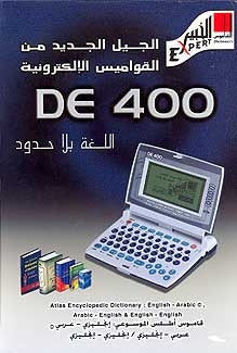 EXPERT DE400 Electronic Atlas Encyclopedic Dictionary - Electronic Dictionary - Arabic Islamic Shopping Store