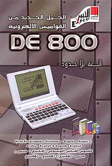 EXPERT DE800 Atlas Encyclopedic Dictionary - Electronic Dictionary - Arabic Islamic Shopping Store