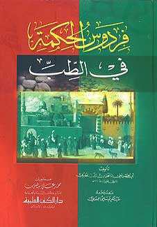 Firdaws al-Hikmah fi al-Tibb - Classical - Medical - Early Arab / Islamic - Arabic Islamic Shopping Store