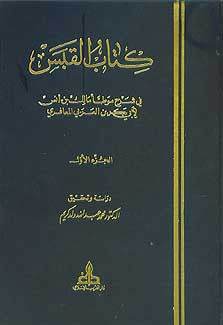 Kitab al-Qabas 1/3 - Islamic - Classical - Arabic Islamic Shopping Store