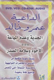 Amr Khaled Lectures 17 - Islamic - Lecture - Arabic Islamic Shopping Store