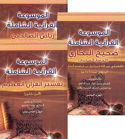 Mawsu'at al-Quranat al-Shamalat 1/26 - Islamic Studies, Tafsir, Hadith - Arabic Islamic Shopping Store