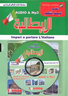 Easy Learning CD Book Series-Italiano - Language Study - Italian - Arabic Islamic Shopping Store