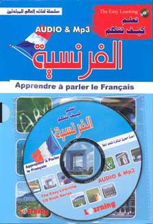Easy Learning CD Book Series-French - Language Study - French - Arabic Islamic Shopping Store