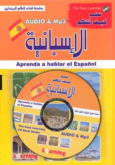 Easy Learning CD Book Series-Spanish - Language Study - Spanish - Arabic Islamic Shopping Store