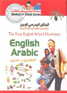 The First English School Dictionary En-Ar - English-Arabic Dictionary for children - Arabic Islamic Shopping Store