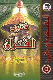 Fatawa al-Quran - Islamic Fatawa (rulings) with explanations - Arabic Islamic Shopping Store