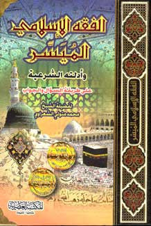 Fikh al-Islami al-Muyassar - Islamic Law - Usul - Arabic Islamic Shopping Store