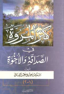 Kanz al-Marwah al-Sadiqah wa-al-'Aukhuah - Islam - Friendship in Literature - Arabic Islamic Shopping Store