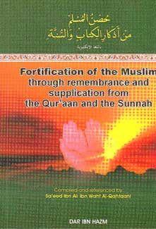 Fortification of the Muslim through remembrance and supplication from the Qur'aan and the Sunnah - Islam - Supplications (du'a) - Arabic Islamic Shopping Store