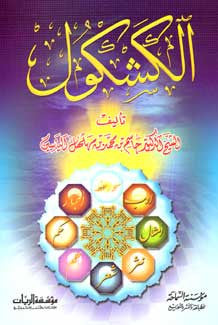 Kashkul - Islam - Culture & Literature Selections - Arabic Islamic Shopping Store