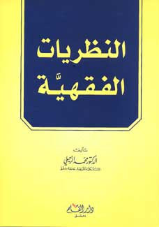 Nazariyat al-Fiqhiyah - Fiqh - Islamic Law Theory - Arabic Islamic Shopping Store