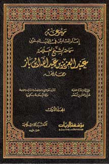 Mawsu'at Imam al-Muslimin fi al-Quran 1/5 - Islamic Studies - Contemporary - Arabic Islamic Shopping Store