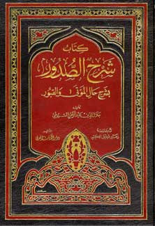 Kitab Sharh al-Sudur - Islamic Studies - Arabic Islamic Shopping Store