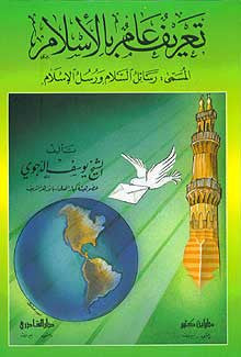 Rasa'il al-Salam wa Rusul al-Islam - Islamic Teachings - Arabic Islamic Shopping Store