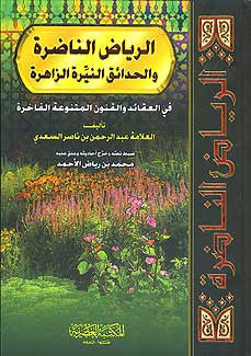 Riyad al-Nadhirah (al-Saadi) - Islamic Etiquette and teachings, Sufi Studies - Arabic Islamic Shopping Store