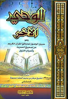 Wahi al-Akhar - Islamic - Quran Interpretation - Arabic Islamic Shopping Store