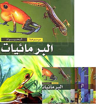 Mawsu'at al-Hayawan (1/10) - Children's Encyclopedia - Animals (7-11) - Arabic Islamic Shopping Store