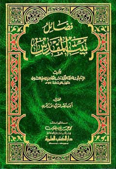 Fada'il Bayt al-Maqdis - Classical Islamic Studies - Arabic Islamic Shopping Store