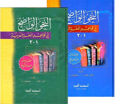Nahu al-Wadih fi Qawa'id al-Lughatah al-Arabiyah (vol 2 only now available) - Arabic Language Studies - Grammar Rules - Arabic Islamic Shopping Store