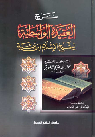Sharh al-Aqeedah al-Wasitiyah (Uthaymeen, Hikma) - Islamic-Creed - Arabic Islamic Shopping Store