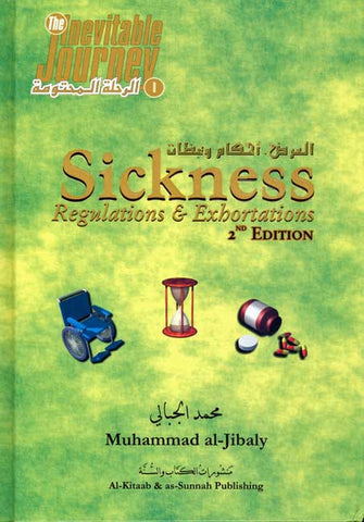 Inevitable Journey Part I: Sickness: Regulations and Exhortations H/C - Islamic Teachings - Sickness - Arabic Islamic Shopping Store