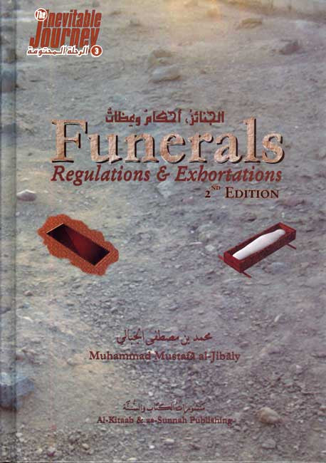 Inevitable Journey Part III: Funerals Regulations and Exhortations H/C - Islamic Teachings - Death - Funerals - Arabic Islamic Shopping Store